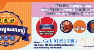 opennet contact in cambodia