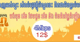 Opennet internet promotion for pchum ben day